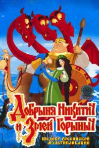 мультфильм три богатыря