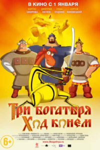 Три богатыря Ход конём