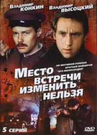 фильм детектив