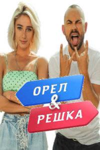 """Орел и Решка. Настя Ивлеева VS Андрей Бедняков"""